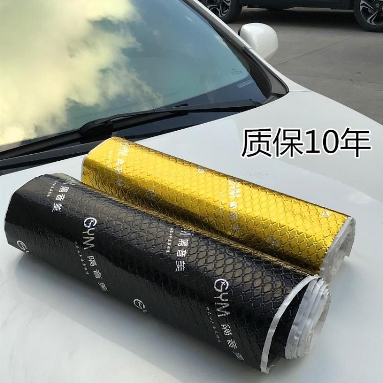 隔音棉 汽車止震板小車全車改裝材料四車門輪轂通用降噪隔音棉自黏丁基膠 宜品