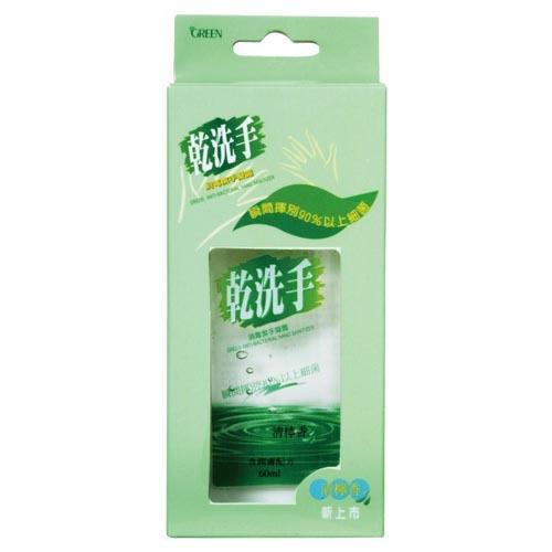 GREEN綠的 乾洗手消毒潔手凝露(60mL/瓶) [大買家]