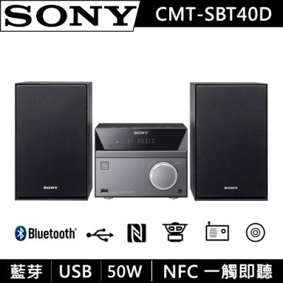 SONY DVD/CD多功能組合式家庭音響 CMT-SBT40D