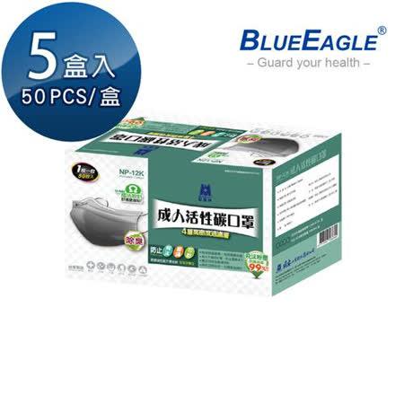 藍鷹牌 台灣製 成人活性碳口罩 單片包裝 50片x5盒