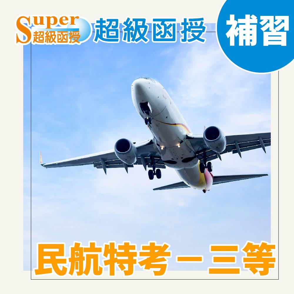 111超級函授/民航特考-三等/航空通信/全套