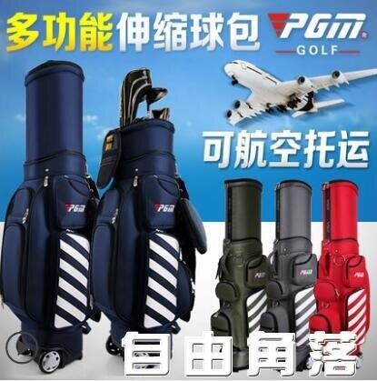 球隊可定做PGM 高爾夫伸縮球包男女多功能托運航空球包   自由角落