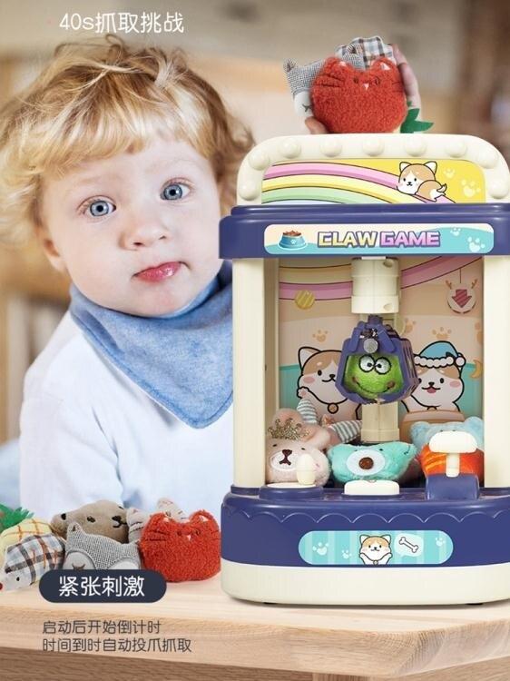 兒童抓娃娃機夾公仔機女孩玩具小型家用迷你投幣糖果扭