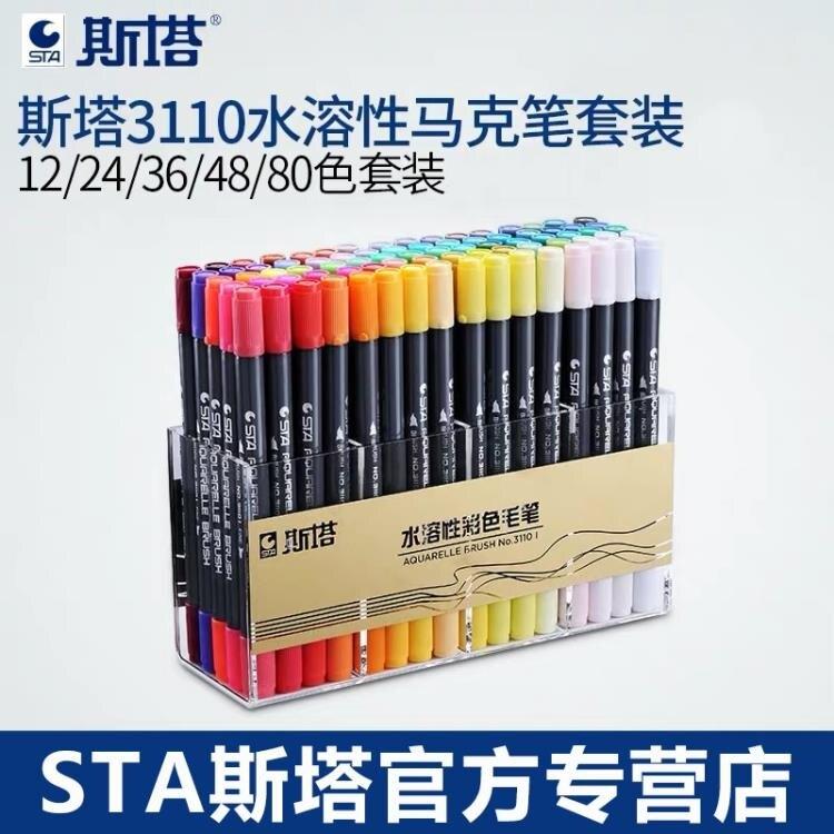 馬克筆 STA斯塔3110雙頭水溶性彩色馬克筆套裝盒裝簽名筆漫畫馬克筆軟頭 果果輕時尚