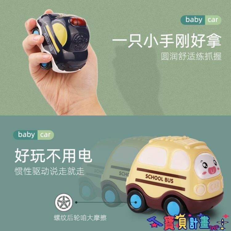 迴力玩具車 兒童慣性工程車男孩寶寶玩具0-1歲嬰幼兒套裝2-3迴力車慣性小汽車LX 摩可美家