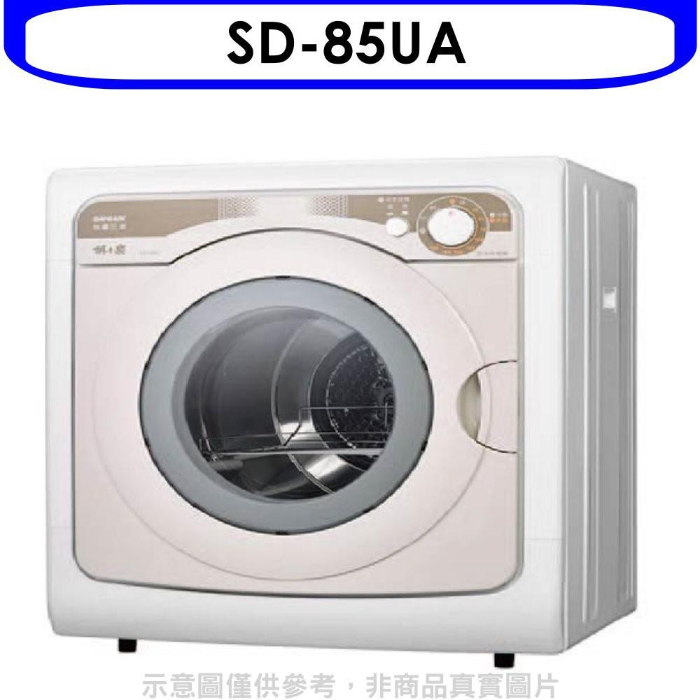 SANLUX台灣三洋【SD-85UA】7.5公斤乾衣機 分12期0利率