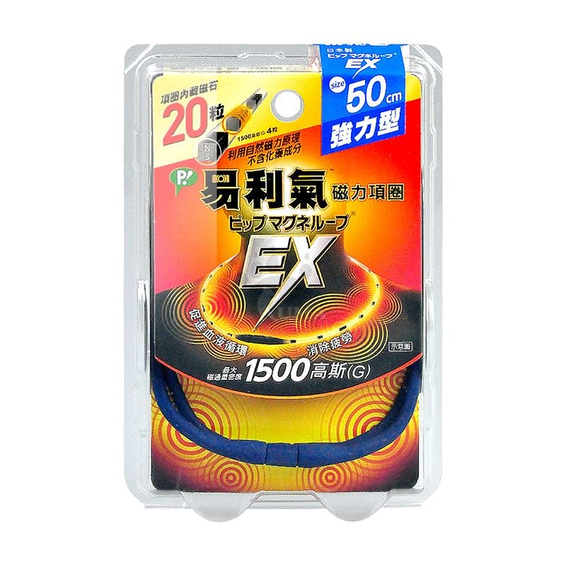 易利氣磁力項圈EX1500高斯(G)50cm強力型