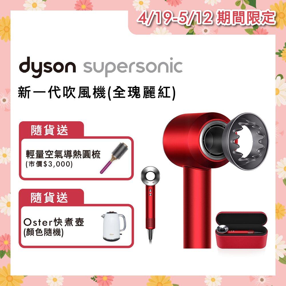 【送圓梳+Oster快煮壺】Dyson Supersonic 吹風機 HD03 全瑰麗紅(限量特別版★附精美禮盒)