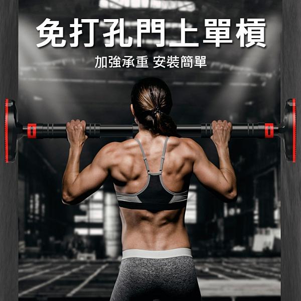 升級鑽石款 免打孔門上單槓 引體向上健身器材 室內運動健身桿 門框吊單槓 90-130cm