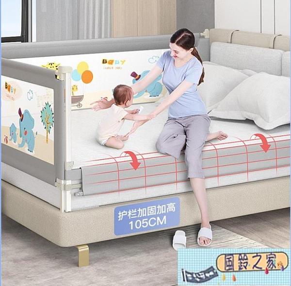 嬰兒護欄床圍欄寶寶床上防摔防護欄兒童床邊通用擋板防掉床神器【風鈴之家】