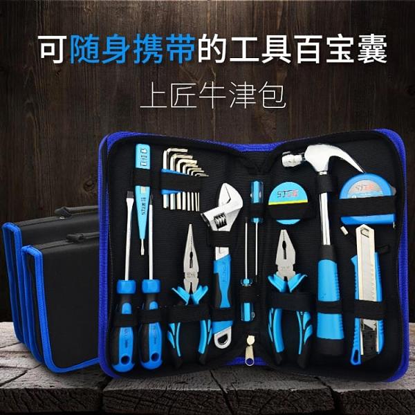 上匠家用五金工具包套裝 帆布包手動工具組套 電工木工維修工具箱 陽光好物