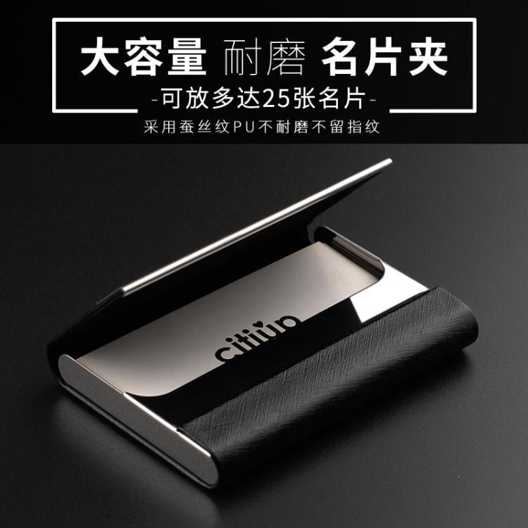 名片夾男式大容量商務男士便攜個性創意簡約卡片盒子名片收納盒金屬定制刻字女