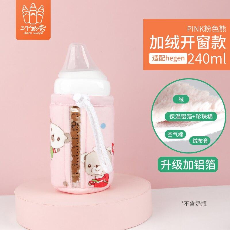 奶瓶保溫套 通用貝親奶瓶保溫套恒溫hegen保暖袋套冬季暖奶加熱神器保溫奶瓶 【CM4667】