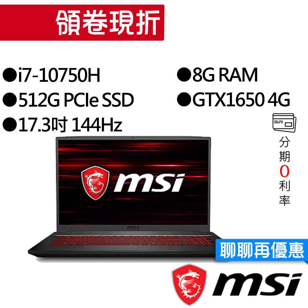 MSI 微星 GF75 10SC-017TW i7/GTX1650 144Hz 獨顯 輕薄 電競筆電