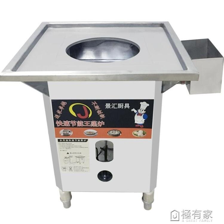腸粉機蒸粉爐蒸包機單爐子全不銹鋼蒸小籠