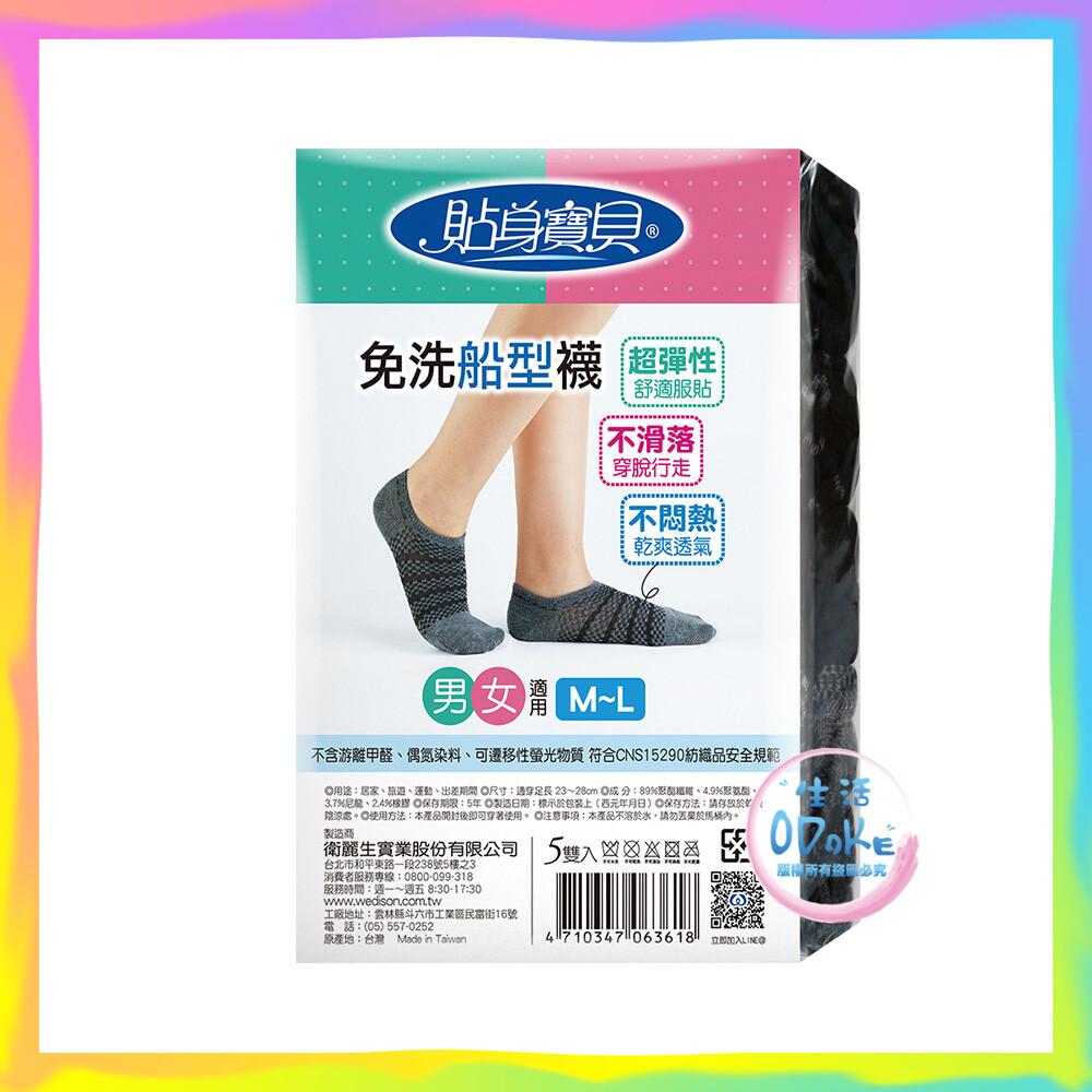 貼身寶貝 免洗船型襪 5雙/包 免洗襪  男女適用 生活odoke