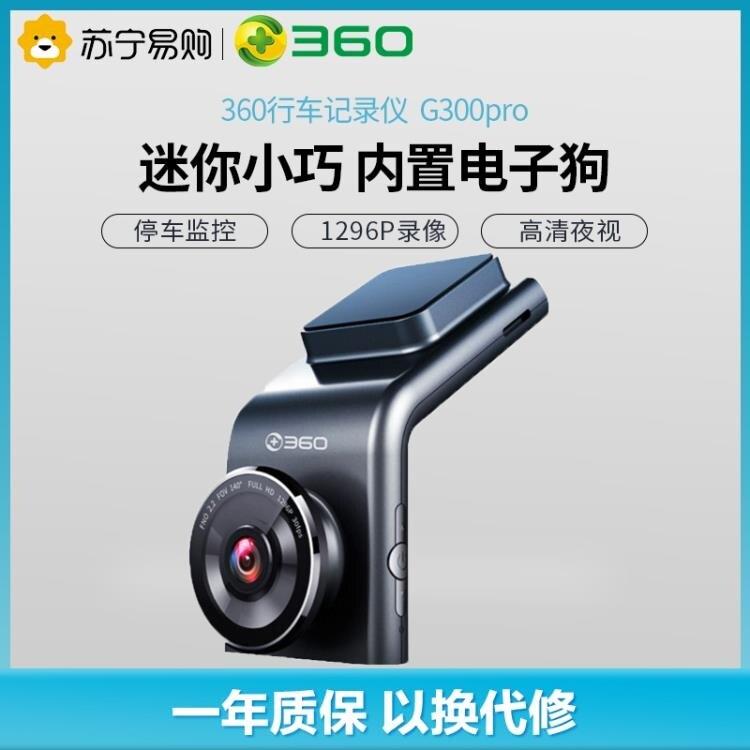 行車記錄儀 360行車記錄儀g300pro高清夜視免安裝無線迷你車載電子狗停車監控 摩可美家