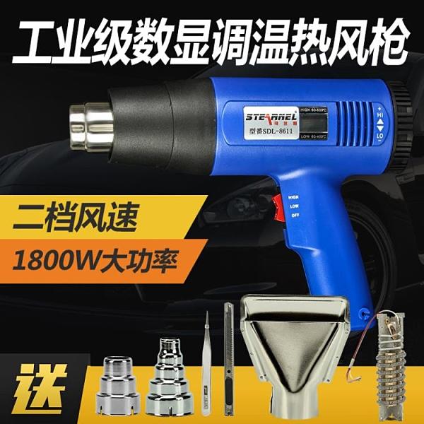 工業用手持式長壽命熱風槍烤槍風筒1800W可調溫數顯熱風槍 【端午節特惠】