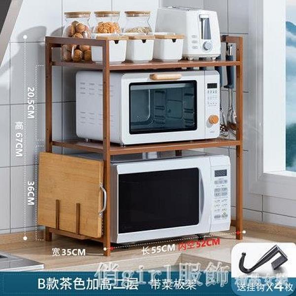 收納架 廚房收納架楠竹微波爐置物架家用台面烤箱架調味品架實木 開春特惠