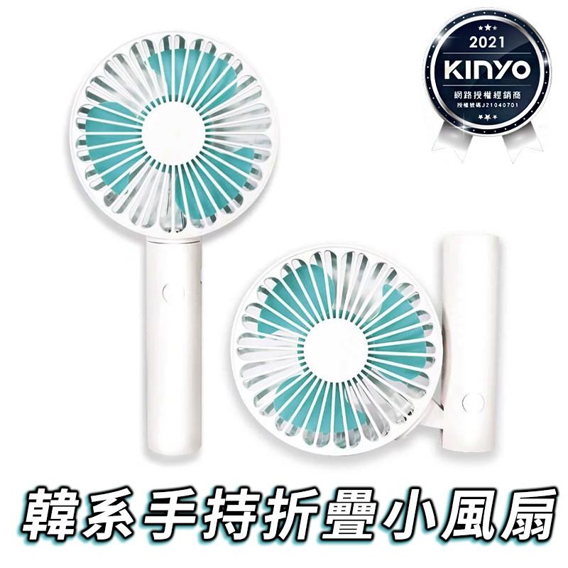 【KINYO】韓系簡約 手持折疊 小風扇 手持扇 USB充電 三檔位風速 夏季消暑 隨身必備小物