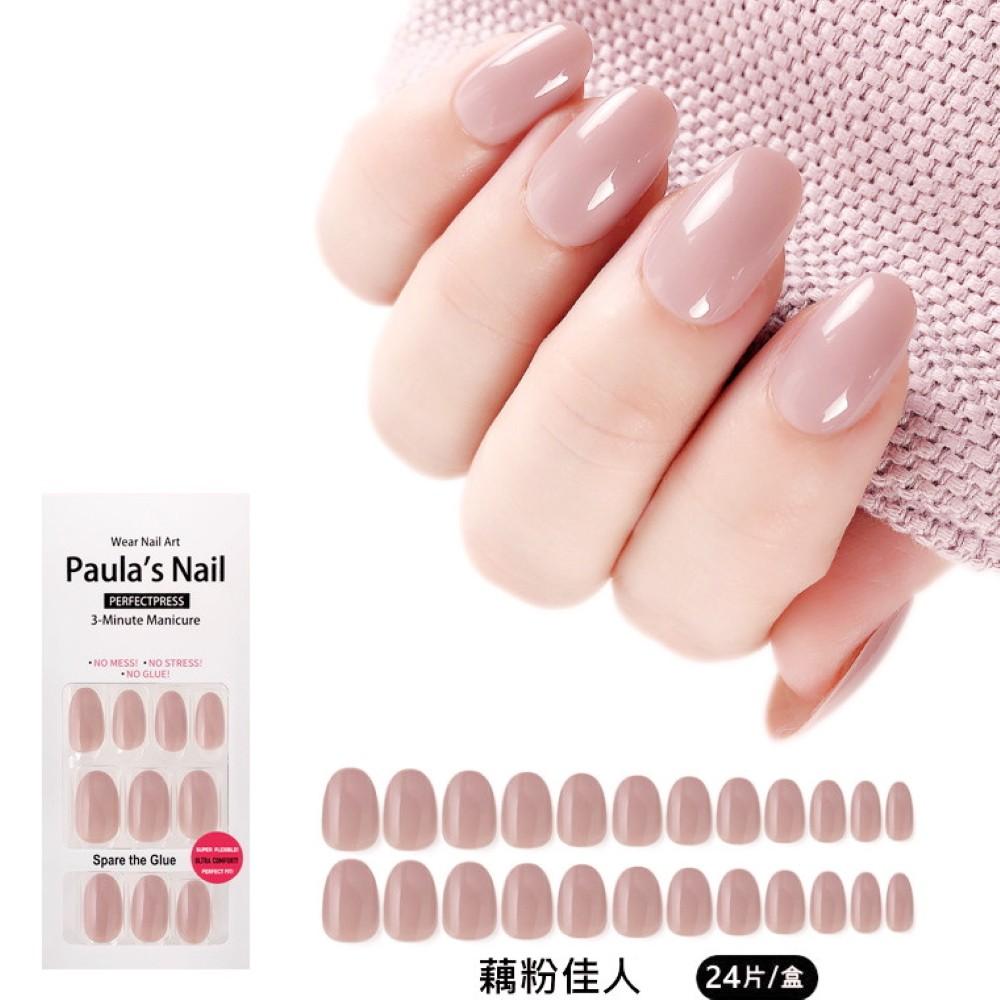 Paula's Nail美甲片藕粉佳人24片【佳瑪】