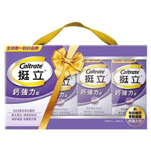 挺立鈣強力錠禮盒(60+28錠X2組)【愛買】