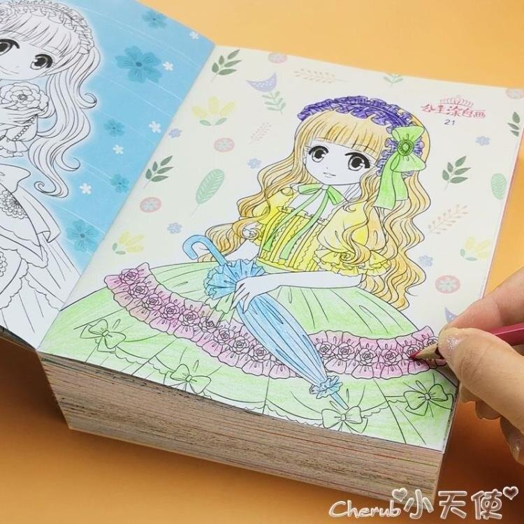 塗色畫本公主涂色書女孩畫畫本3-6-8歲幼兒園涂鴉填色繪本兒童圖畫繪畫冊