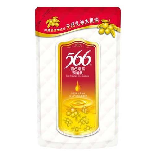 566 護色增亮潤髮乳-補充包(510g/包) [大買家]