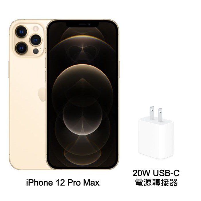 【領券折千】Apple iPhone 12 Pro Max 256G (金) (5G)【20W】
