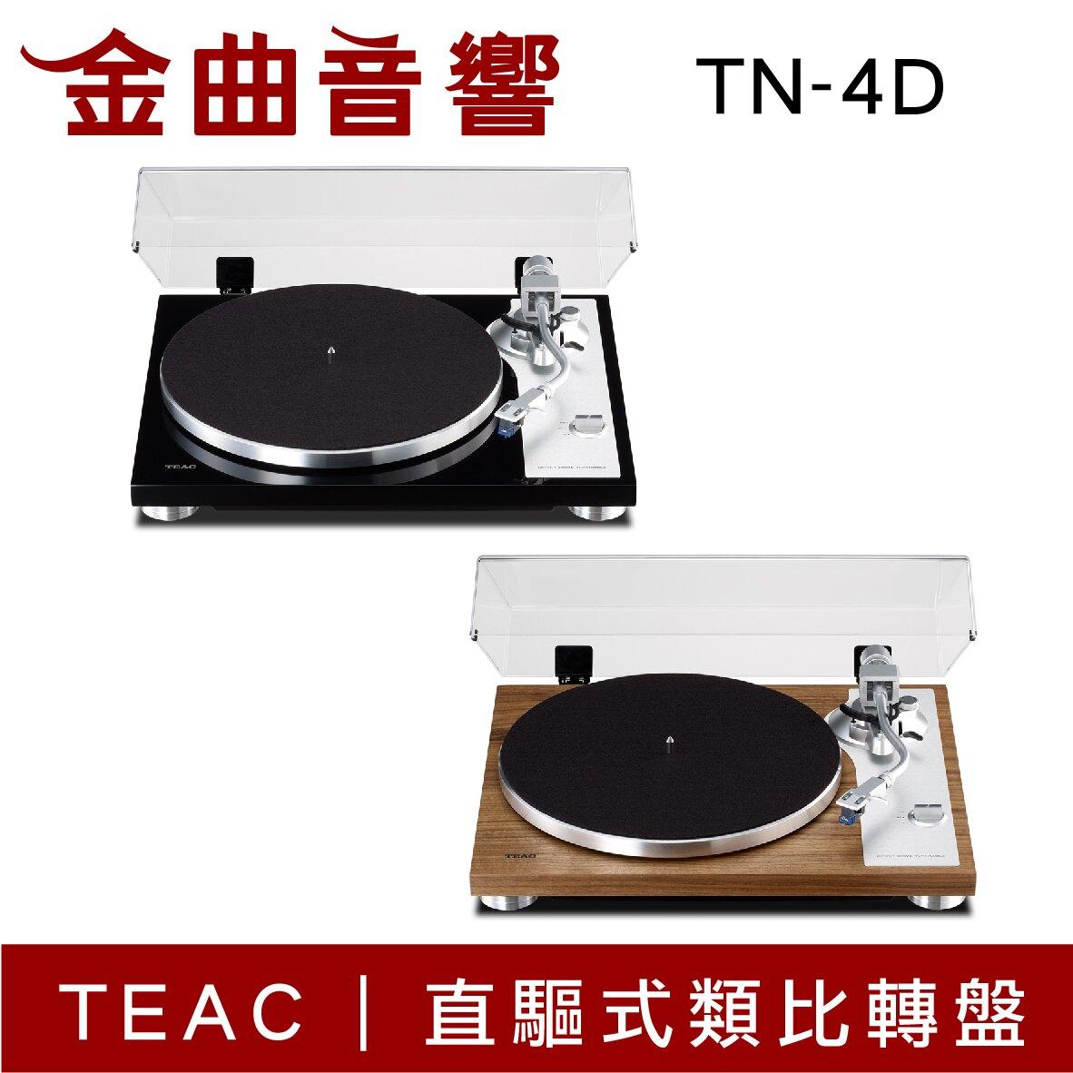 TEAC TN-4D 黑色 直驅式 類比轉盤 黑膠 唱盤 | 金曲音響