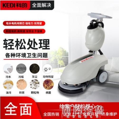 洗地機 洗地機商用科的350B手推式拖地機自動辦公酒店餐廳擦地機小型車間 MKS【全館免運】