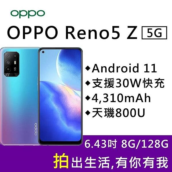 【南紡購物中心】OPPO Reno5 Z 8G/128G 6.43吋超級閃充5G智慧手機-宇宙藍