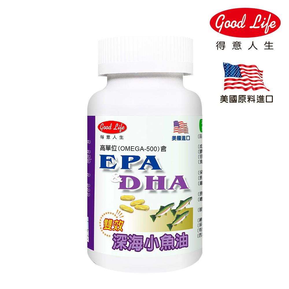 【得意人生】美國進口 優質統統深海小魚油膠囊 (60粒/瓶)
