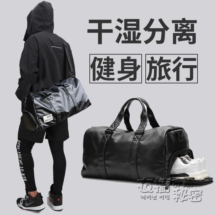 健身背包男運動訓練干濕分離提包旅游出差旅行大容量行李手提房袋