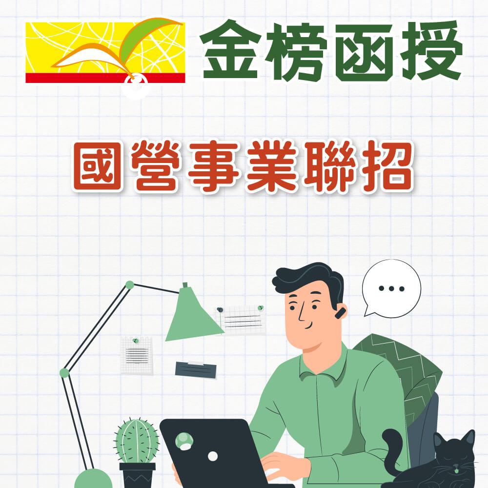 110金榜函授/人力資源管理/王濬/單科/國營事業聯招/人資