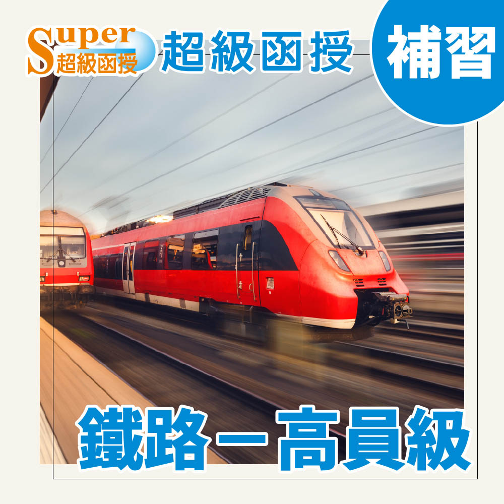 110超級函授/運輸學/金信/單科/鐵路-高員級/加強班
