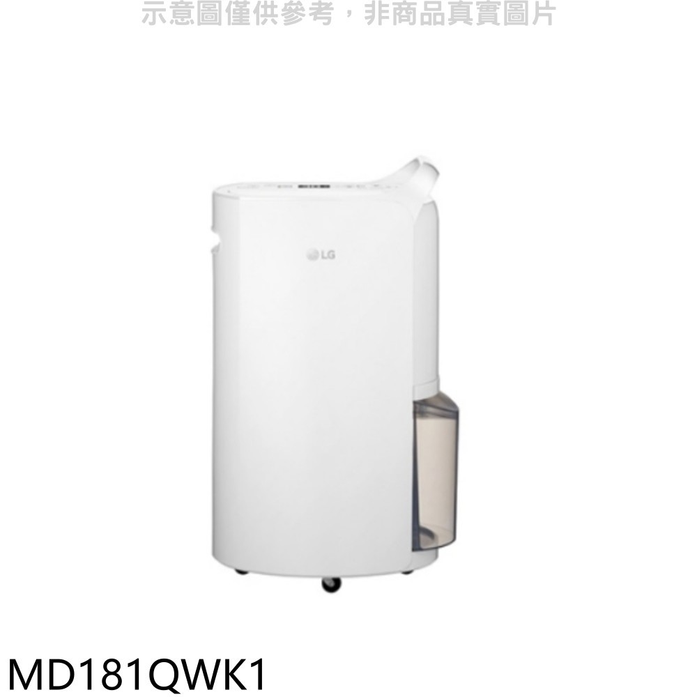 LG【MD181QWK1】除濕力18公升變頻除濕機(純白最乾淨) 分12期0利率《可議價》*預購*
