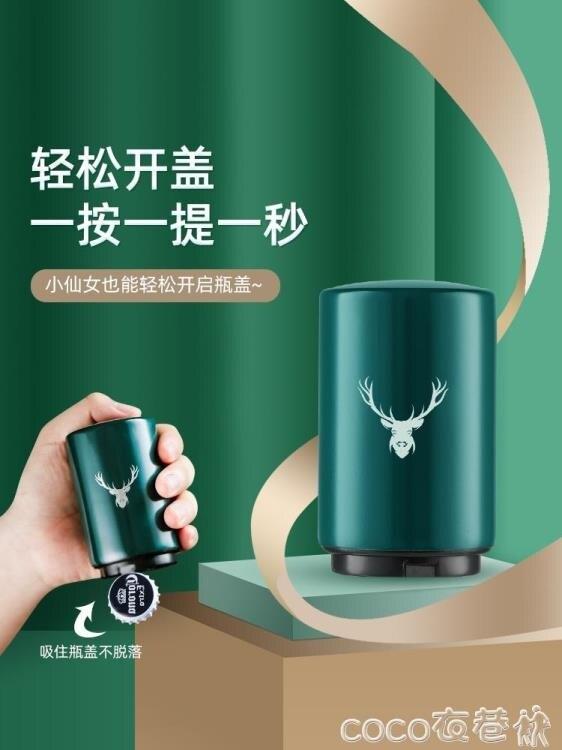 開罐器 不銹鋼啤酒開瓶器按壓式個性創意網紅起瓶器森啟瓶神器可定制 摩可美家