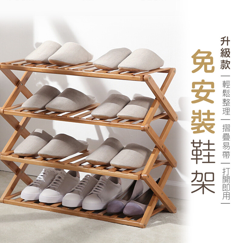 joeki四層賣場 安裝鞋架 楠竹鞋架 可折疊收納鞋架 層架 收納架 免組裝鞋架zh0009