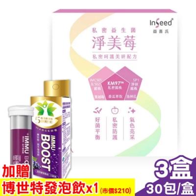 (3入組)【InSeed 益喜氏】淨美莓 私密防護專用益生菌(30包/盒×3)