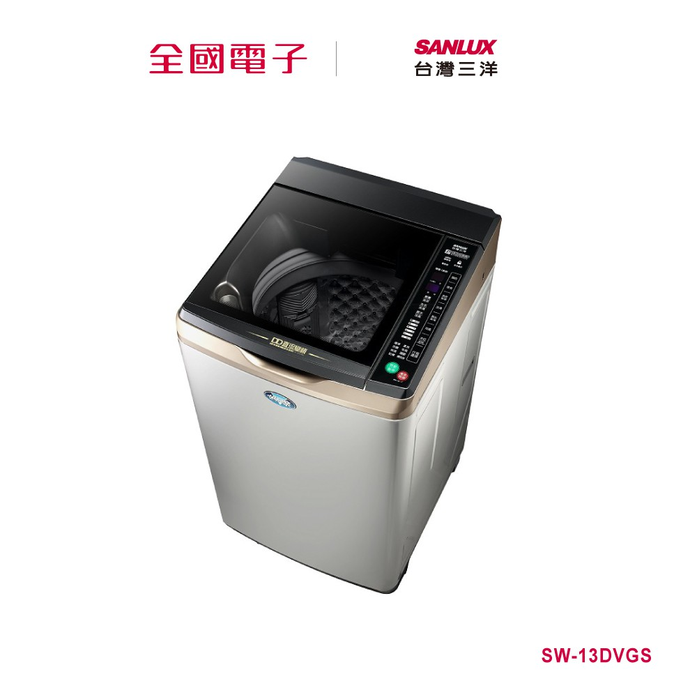 SANLUX台灣三洋 13KG不鏽鋼變頻洗衣機 SW-13DVGS【全國電子】