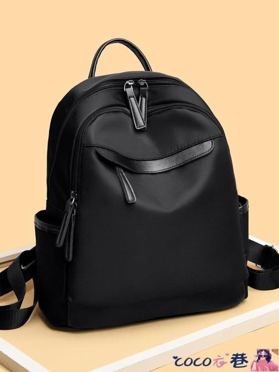 牛津布包 後背包女士2021新款韓版百搭潮牛津布背包時尚休閒大容量旅行書包 摩可美家