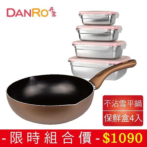 丹露 深型不沾雪平鍋 CHI-24W+丹露保鮮盒4入SSC-46919 超值組合價
