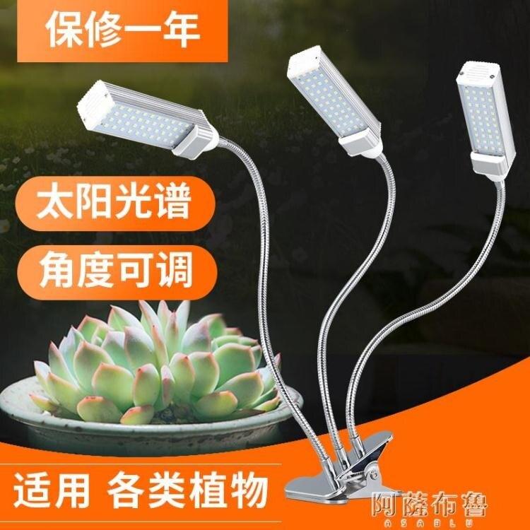 植物燈 植物生長燈補光燈LED全光譜仿太陽家用上色綠植室內多肉紅藍光usb 阿薩布魯
