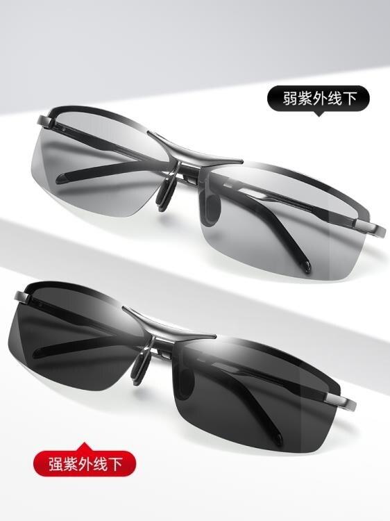 太陽眼鏡 夜視眼鏡開車駕駛專用墨鏡男士日夜兩用釣魚變色偏光太陽鏡男眼睛 果果輕時尚