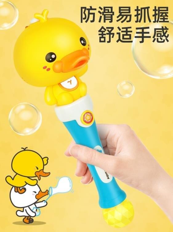 泡泡機 黃鴨小吹泡泡機玩具兒童手持全自動電動魔法棒槍器不漏水女孩 摩可美家