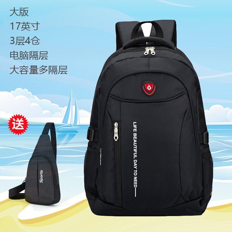 電腦包雙肩包男士大容量出差電腦背包女旅游旅行包休閒高中初中學生書包 bw1590