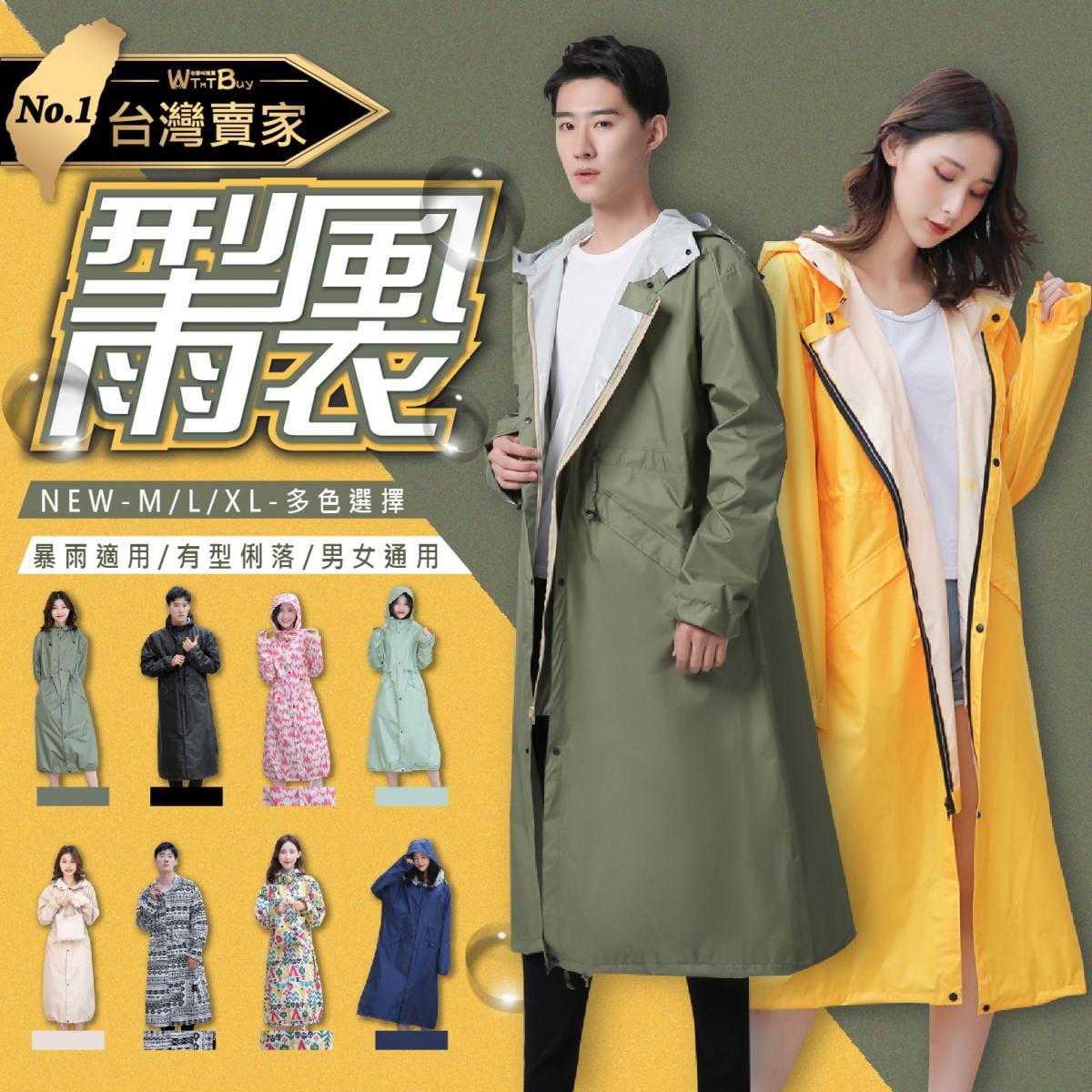 ??老婆叫我買 時尚風衣式雨衣+收納 時尚雨衣 有口袋 極簡 極輕 防大雨 有抽繩 雨衣 帽子雨衣