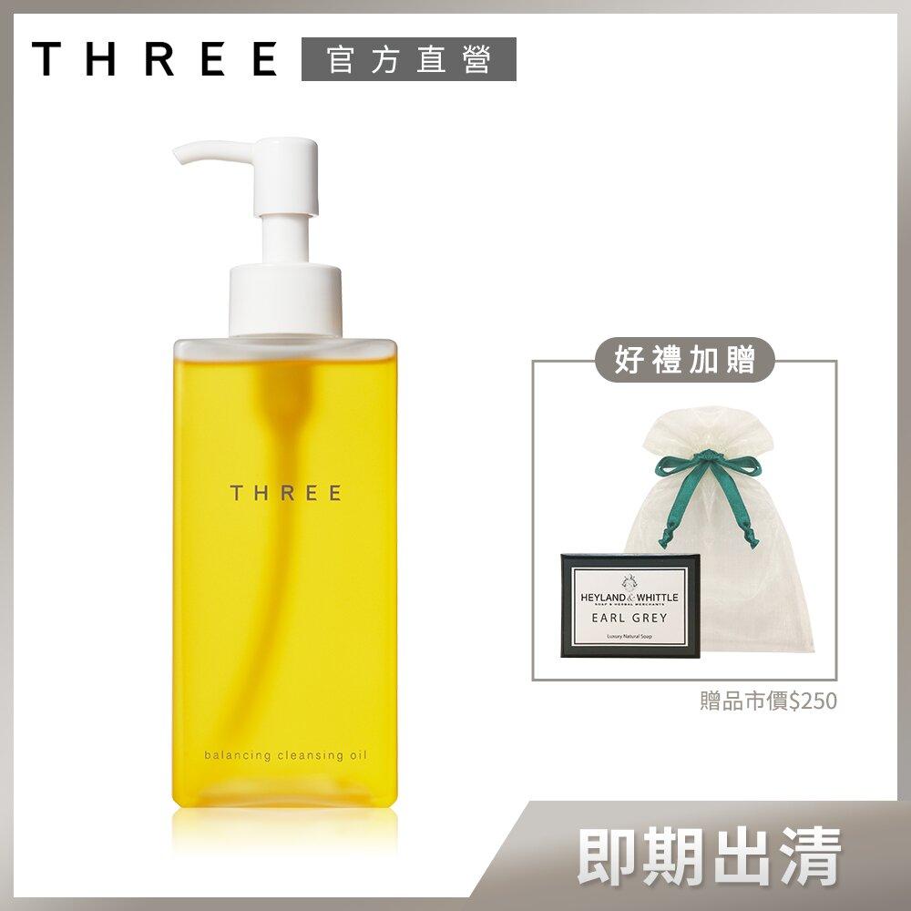 THREE 平衡潔膚油1+2潔淨組 (效期:2022/07/30)
