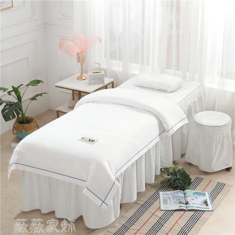 美容床罩 美容床罩四件套被套A面60S B棉全棉純白色美容院按摩床套純棉定做 【母親節禮物】MKS